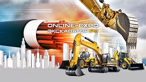 Станьте участником онлайн-выставки спецтехники и оборудования ОНЛАЙН ЭКСПО Экскаватор Ру!