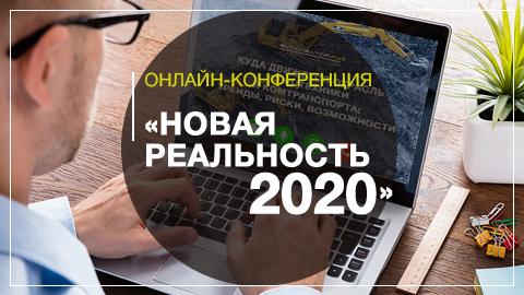 Быть в курсе состояния отрасли. Онлайн-конференция «Новая реальность 2020»