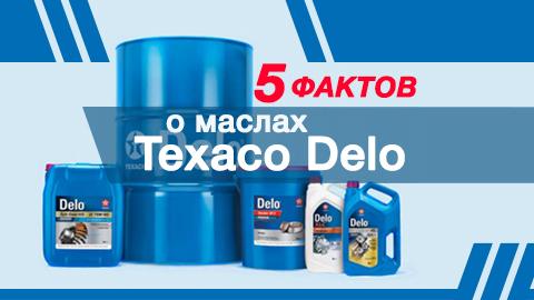 5 фактов о маслах Texaco Delo от Chevron. Подтверждено тестами и опытом эксплуатации