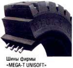 Шины фирмы MEGA-T UNISOFT