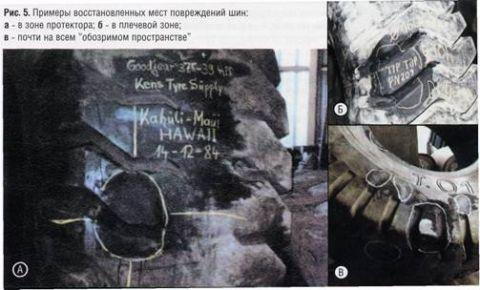 Примеры восстановленных мест поврежденных шин