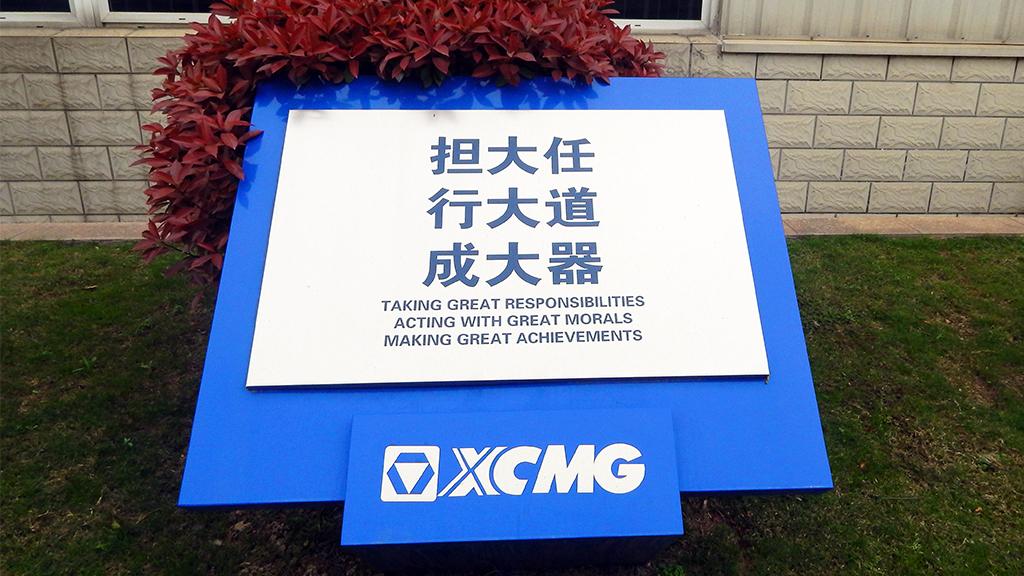Главные принципы, которых придерживаются в компании XCMG