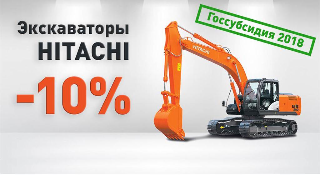 Участие техники Hitachi в программе субсидирования продлено в 2018 году