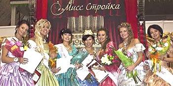 Конкурс «Мисс стройка Башкортостана-2011»