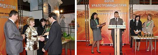 Награждение победителей конкурса на лучшие образцы, технологии и оборудование