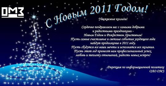 Поздравление коллектива компании с новым годом