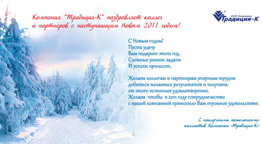 Поздравление поддержка с новым годом
