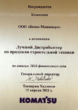 Комек Машинери