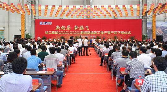 Церемония открытия новых производственных площадок XCMG
