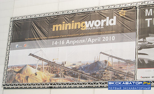 MiningWorld Russia 2010