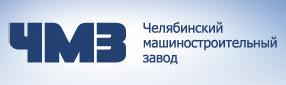 Челябинский машиностроительный завод