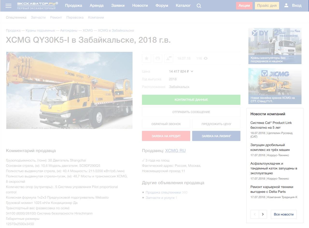 Размещение в блоке Новости компаний