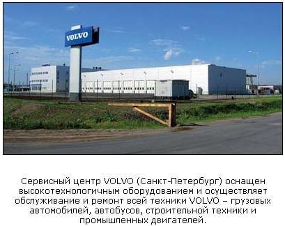 Сервисный центр Volvo (Санкт-Петербург)