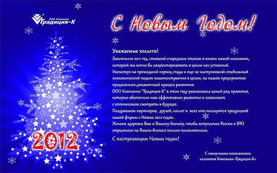 Поздравления с новым годом от