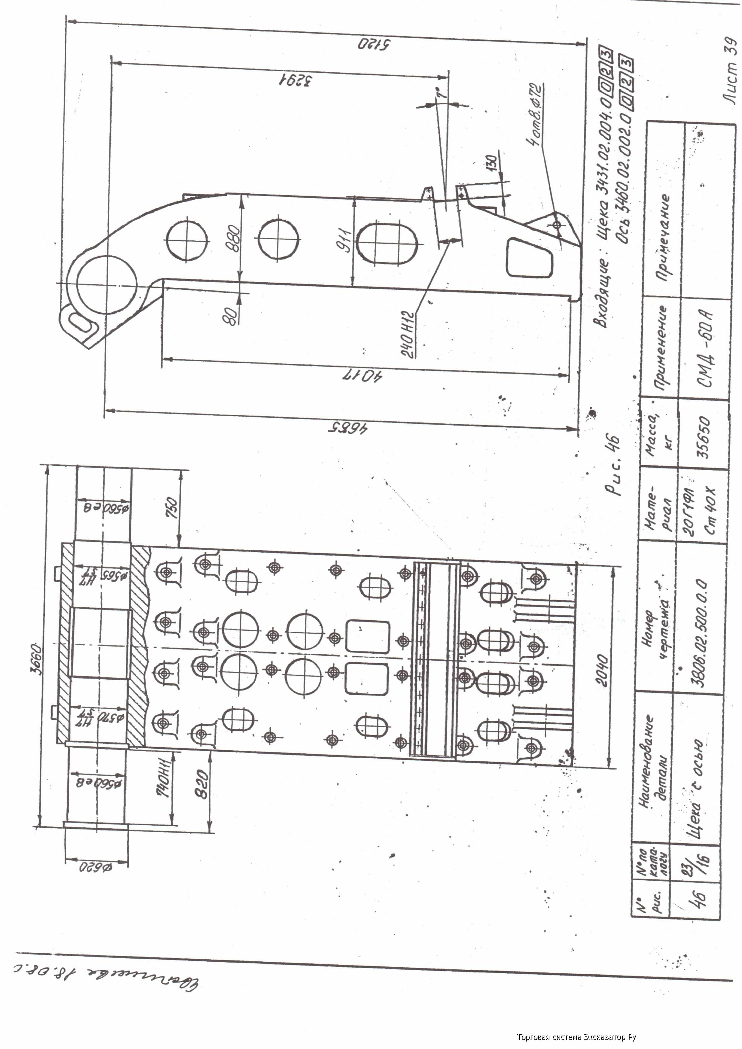 Дробилка смд 118 в Чапаевск дробилка смд 116 в Ногинск